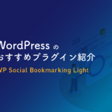 WordPress おすすめプラグイン WP-Social-Bookmarking-Light