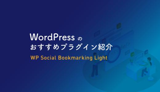 WordPressにソーシャルブックマークなどのボタンを設置できるプラグイン「WP Social Bookmarking Light」