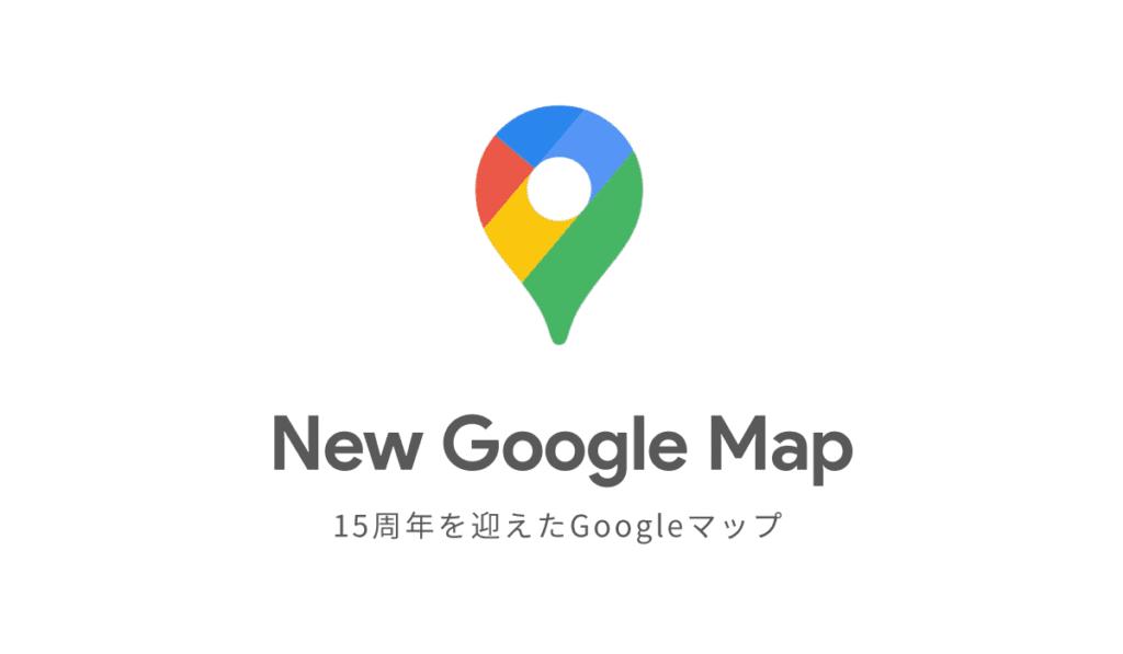 15周年を迎えたGoogle Maps