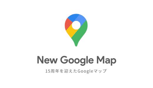 Google Mapsが15周年!交通機関の情報拡張とARナビ機能を更新し大型アップデート!