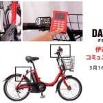 全国初!仙台市から始まるみんなで自転車を共有する仕組み「DATE BIKE」