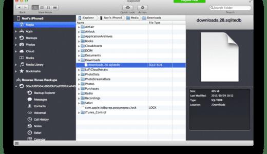 【困ったを解決】iPhoneのiOSアプリがアップデートできない不具合の対処方法