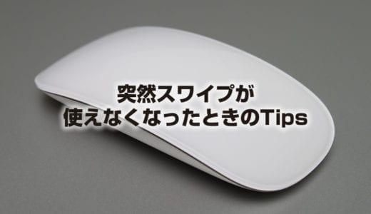 突然Magic Mouseのスワイプが使えなくなる事象が発生!原因が不明のまま解決。