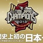 感動で号泣!実際に会場に行ってきた。「楽天ゴールデンイーグルス」球団史上初の日本一が決定!!
