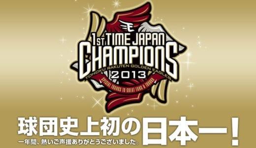 感動で号泣!本拠地会場に行ってきた。「楽天ゴールデンイーグルス」球団史上初の日本一が決定!!