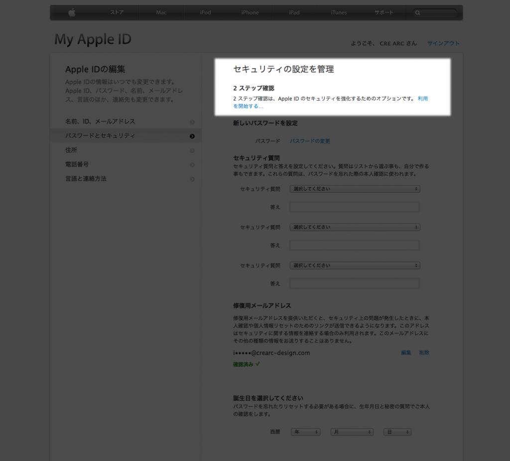 Apple Two Steps verification
