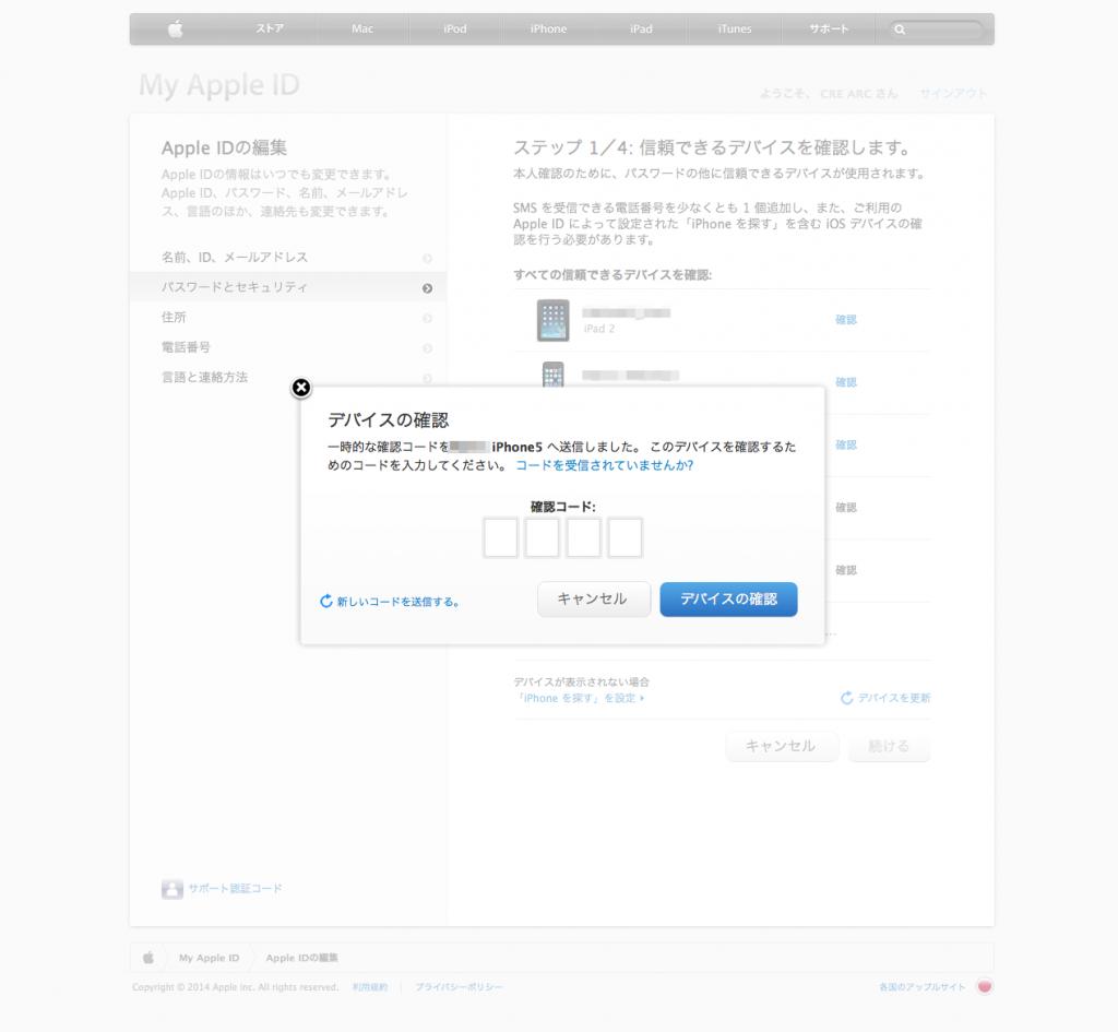 スクリーンショット 2014-02-24 16.26.40