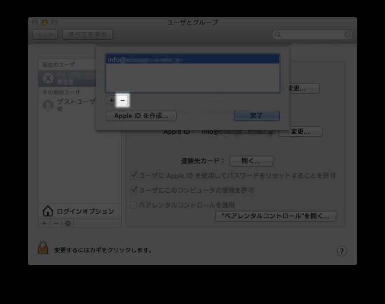 AppleID削除