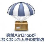 突然Airdropが使えなくなってしまった場合の回避方法!これで回復するぞ!