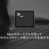 Macキャプチャー-影を削除
