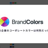 企業やSNS ブランドの配色一覧 BrandColors