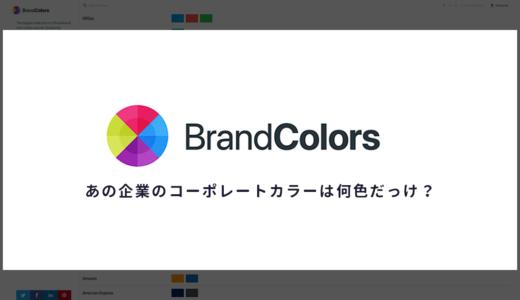 「BrandColors」あの企業のコーポレートカラー何色だっけ?が一発で解決するサイト