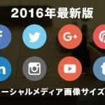 【2016年最新版】各種ソーシャルメディア(SNS)ヘッダー画像・プロフィール画像サイズまとめ