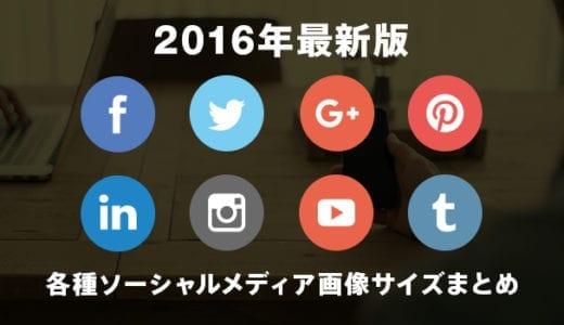 各種ソーシャルメディア(SNS)ヘッダー画像・プロフィール画像サイズまとめ