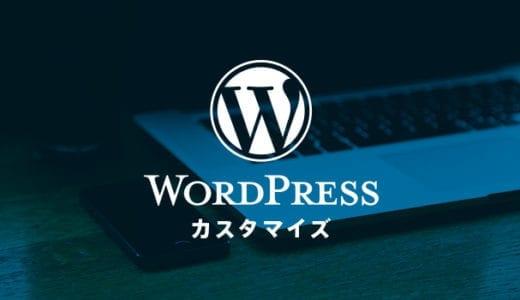 コピペで使える!WordPressにGoogleカレンダーの埋め込みコードをレスポンシブで表示する方法