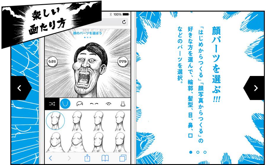 漫☆画太郎