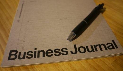 仕事の生産性を上げる「UNITED BEES」のA4レポートパッドが非常に使い勝手がいい!