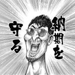 漫☆画太郎風で自分の似顔絵が作成できるぞ!キリンスッキリ氷結がおかしな方向から攻めてきた!