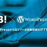 WordPressの記事を更新と同時に、はてなブックマーク へ自動投稿するIFTTTレシピ