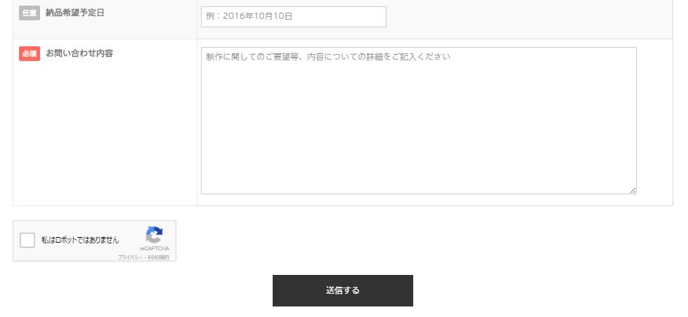 Google reCAPTCHA 設定