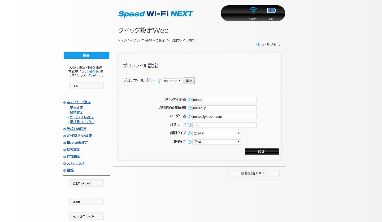 WX01設定画面