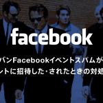 【再流行の予感】偽レイバン Facebookイベントスパムが届いてイベントに招待した・されたときの対処方法