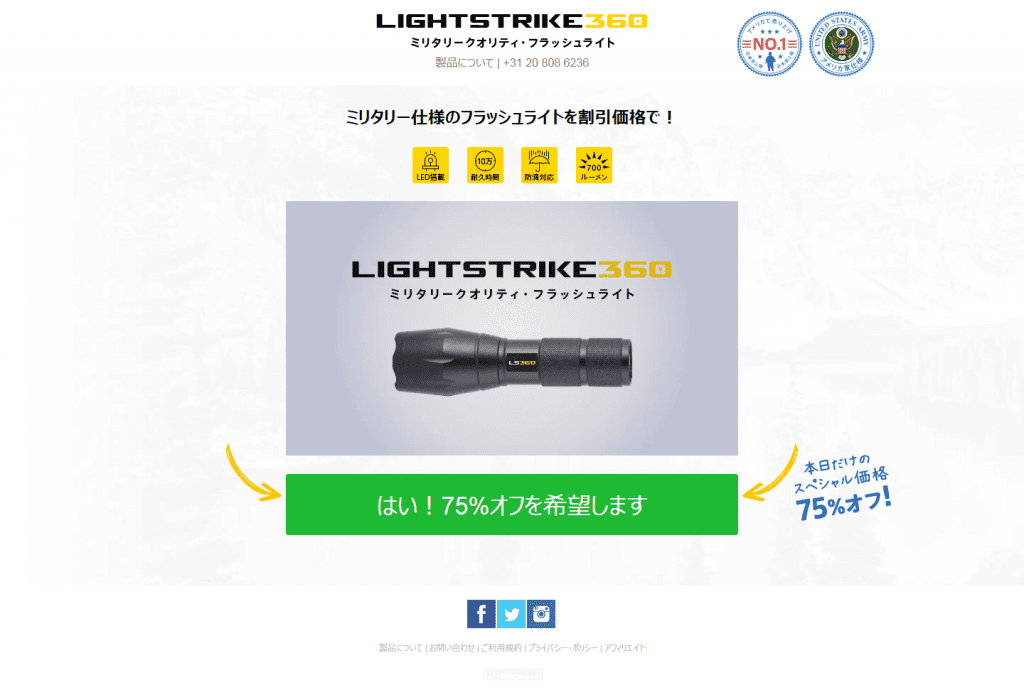 LIGHT STRIKE360