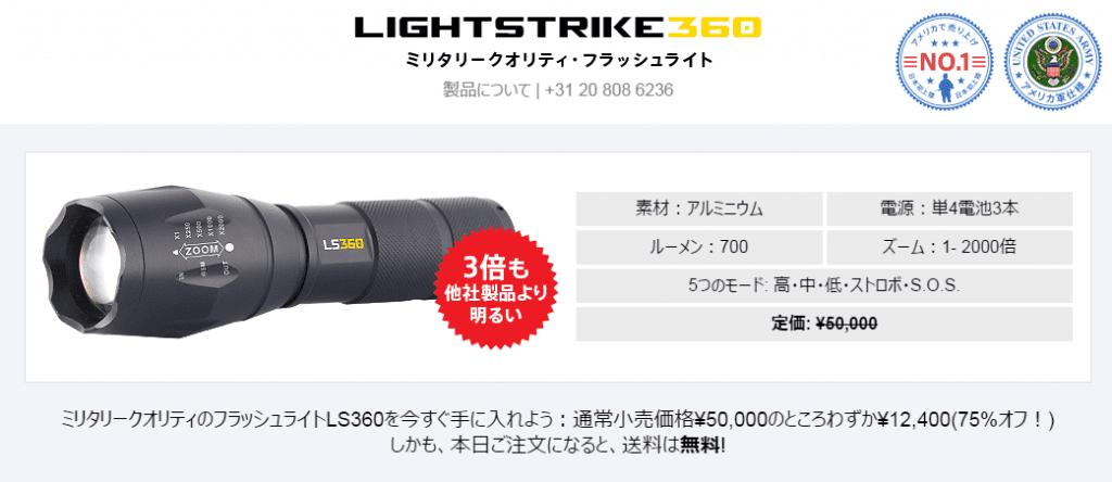 Lightstrike360