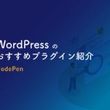 WordPress おすすめプラグイン codepen