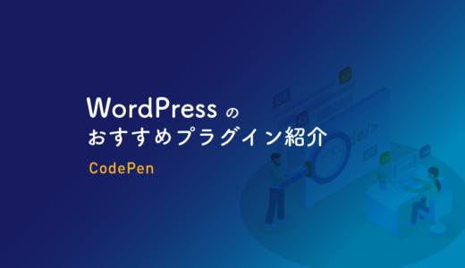 WordPress記事内でソースコードを紹介するならCodePenで管理・埋め込みが簡単便利!