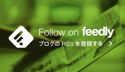 所要時間は約5分!登録しているRSSフィードを別のfeedlyアカウントへ移行する方法