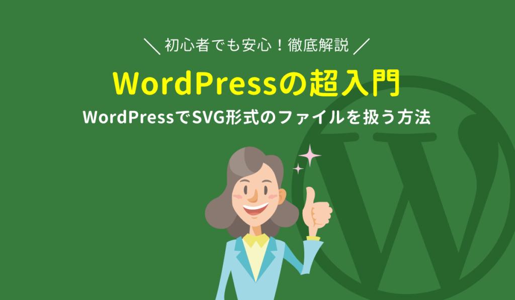 WordPress SVGファイル利用