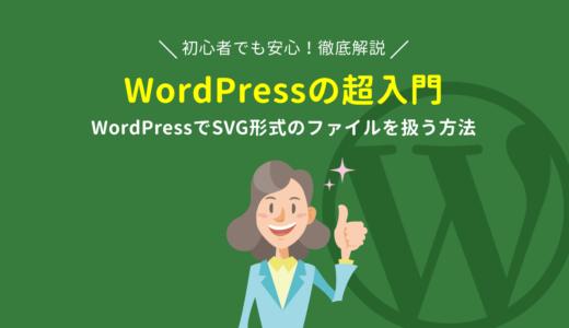 WordPressでSVG形式のファイルを扱う方法を徹底解説 ロゴ画像やバナーを美しく表現できるぞ