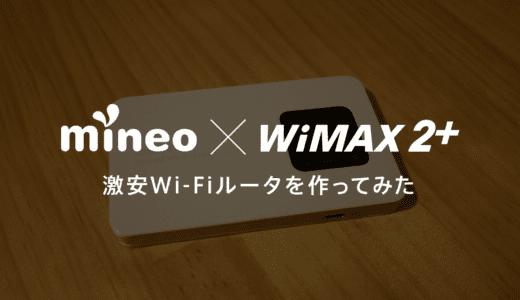 通信費を安くする方法!mineoの格安SIMを利用してWiMAX2+の激安モバイルWi-Fiルーターが完成