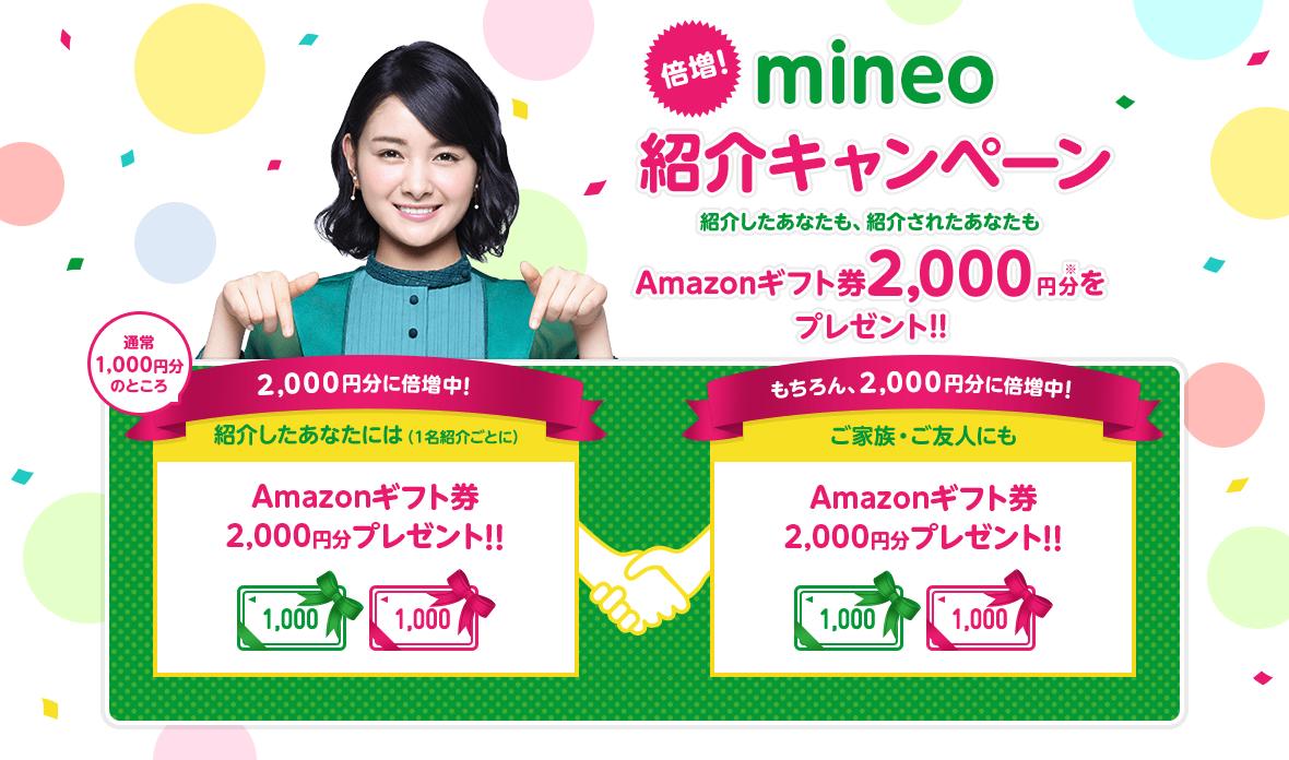 mineo_introduce2018