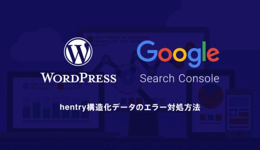 Google Search Console でエラー続出!WordPressユーザ向け hentry構造化データのエラー対処方法