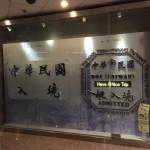 人生初の海外旅行へ。バリから日本へ戻ってくる!旅行記 #10 台湾へトランジットで入国