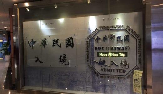 人生初の海外旅行記 #10 行き先も特に決めず台湾へトランジットで入国、台北市内へ