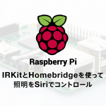 Raspberry Pi 3にHomebridgeを入れIRKitで照明をSiriでコントロールしてみた