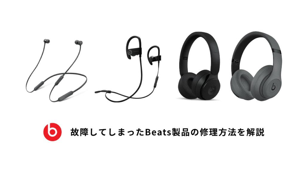 beats製品の修理方法解説