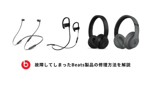 Beats製品を修理に出したら数日で新品が届いた!(保証期間内に限り)