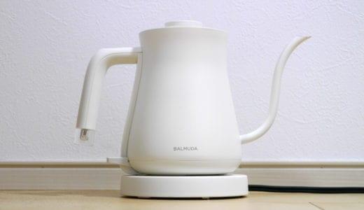 ついに届いた!BALMUDAの新製品「The Pot」レビュー
