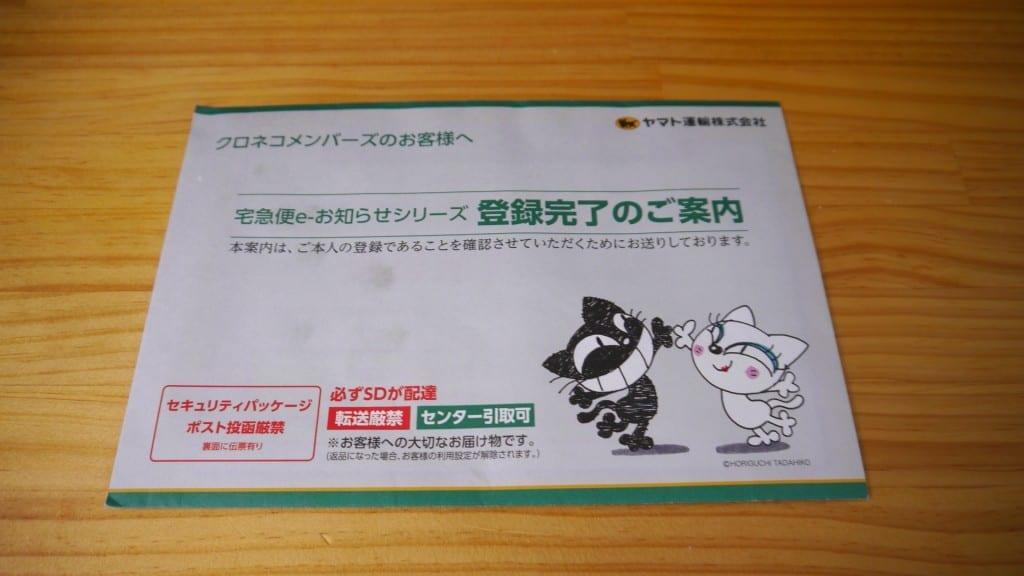 クロネコヤマト 宅急便e-お知らせシリーズ