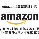 Amazonがついに2段階認証に対応!「Google Authenticator」を使って設定してみた