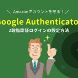 Amazon 2段階認証設定