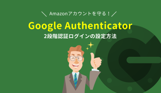 Amazonが2段階認証に対応!アプリ「Google Authenticator」を使い設定する方法を徹底解説