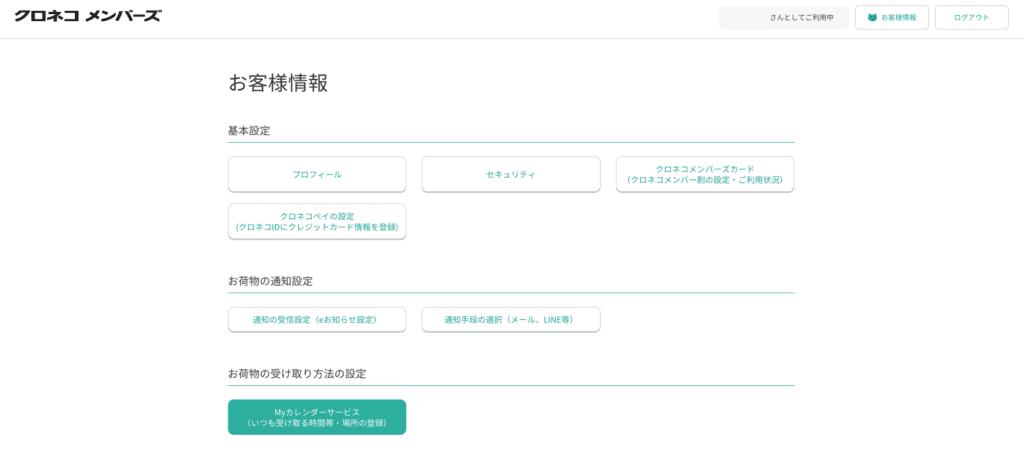 Myカレンダー 利用設定 - クロネコメンバーズ3