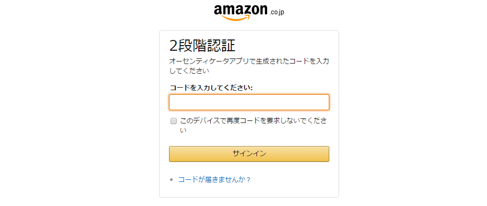 Amazon 2段階認証 Google Authenticator 設定