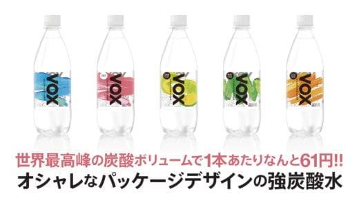 1本あたりなんと61円!!オシャレなパッケージデザインの国産強炭酸水「VOX」