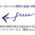使わない理由が見つからない!無料なのに、恐ろしいほど簡単に最速で開業届書類が作れる「開業freee」
